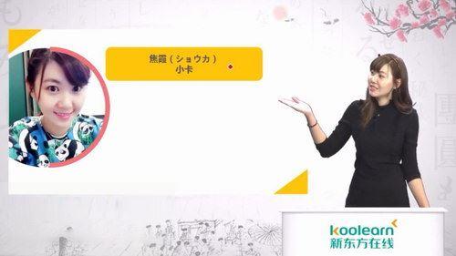 2020年新东方小卡老师日语五十音图精讲(3.21G高清视频)百度网盘