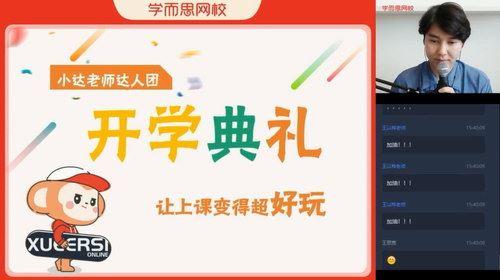 学而思2020年暑期班四年级升五年级达吾力江大语文直播班(高清视频)百度网盘