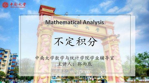 2020年春季学期微课郭雨辰数学分析(超清视频)百度网盘