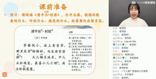 泉灵语文2020年春季班四年级(高清视频)百度网盘