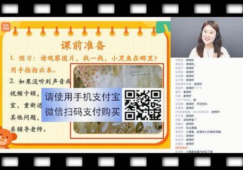 泉灵语文2020年春季班幼小衔接班(高清视频)百度网盘