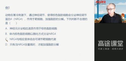 2021高考生物张继光押题课(点睛班完结)(高清视频)百度网盘