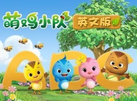 萌鸡小队第一季 英文版 百度网盘