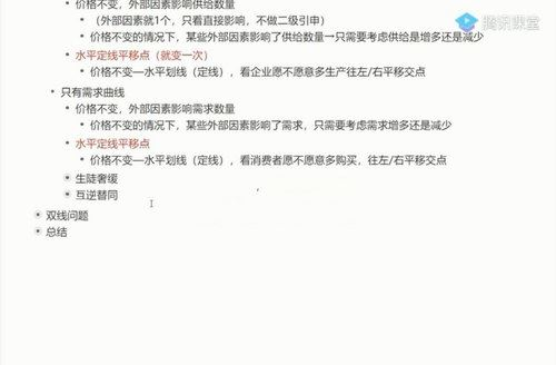 2020刘勖雯政治一轮联报(高清视频)百度网盘