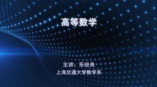 上海交通大学高等数学154讲(标清视频)百度网盘