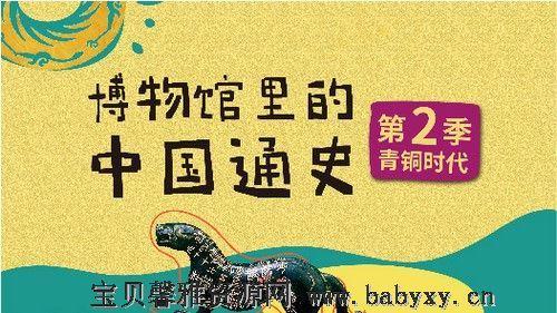 博物馆里的中国通史第2季 青铜时代夏商周篇(完结)(1.18G高清视频)百度网盘