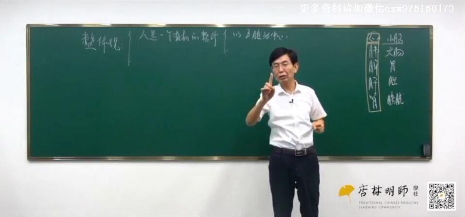 张景明教授《零基础学中医训练营》百度网盘