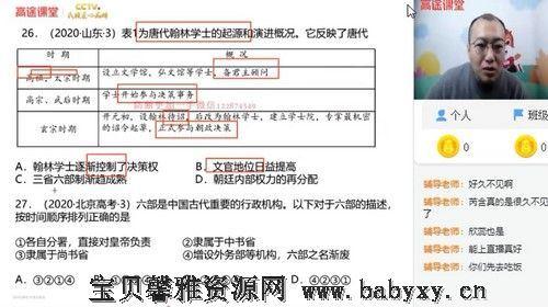 2021高考历史朱秀宇寒假班(1.45G高清视频)百度网盘