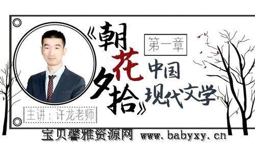 华语未来名师带你读名著《朝花夕拾》导读课(完结)(1.63G高清视频)百度网盘