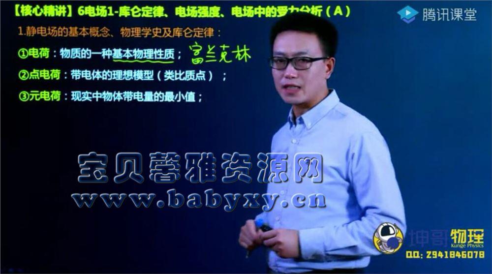 2021坤哥高考一轮电学复习(10.3G标清视频)百度网盘