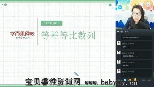 初三数学习题讲解秋季课程(7.73G高清视频)百度网盘