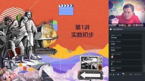 学而思2020寒初一数学菁英班朱韬(高清视频)百度网盘