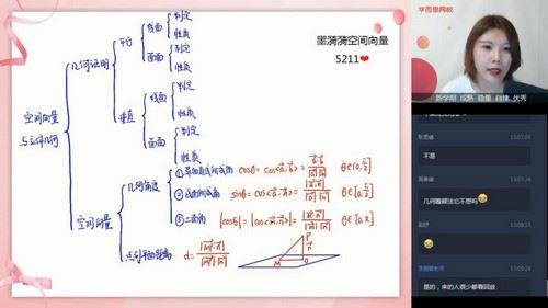 2020秋季高二孙墨漪数学目标清北班(完结)(4.08G高清视频)百度网盘