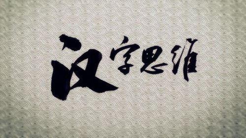 博雅小学堂:汉字思维(高清视频)百度网盘