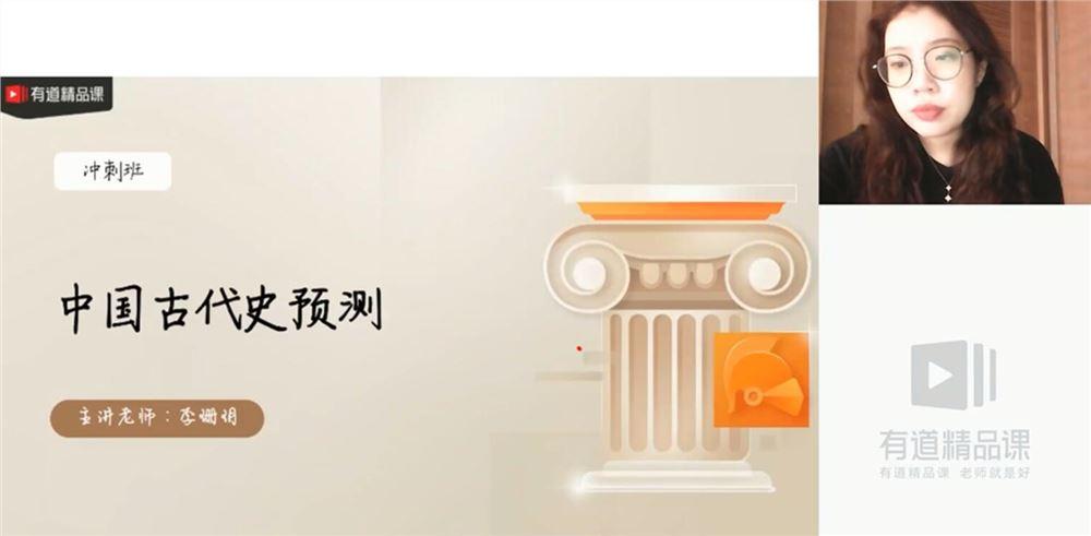 2021高考历史李珊玥押题课 (冲刺班)(高清视频)百度网盘