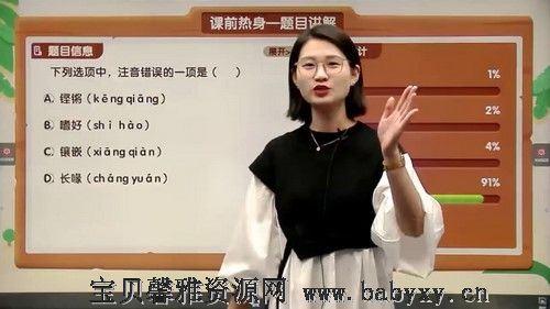 2020年秋季培优五年级语文勤思班薛侠(完结)(17.4G高清视频)百度网盘