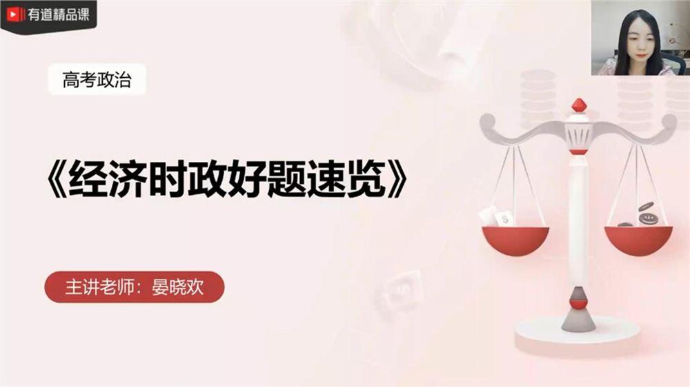 2021高考政治晏小欢押题课(冲刺班)(高清视频)百度网盘