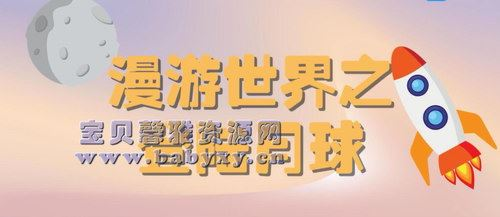 芝麻学社你好,月球(完结)(高清视频)百度网盘