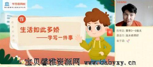 学而思2021年暑期三年级大语文直播班达吾力江(完结)(7.70G高清视频)百度网盘