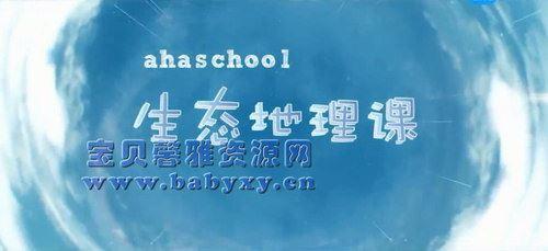 芝麻学社生态地理课(完结)(高清视频)百度网盘