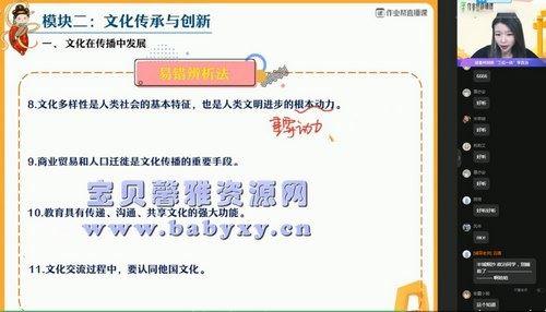 2021作业帮高二寒假周峤睿政治(16.1G高清视频)百度网盘