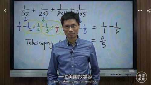 小学数学思维课《魔法算术》(外滩教育英语中字)(完结)百度网盘
