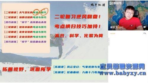 2021猿辅导高三地理崔亚飞寒假班(985)(9.41G高清视频)百度网盘