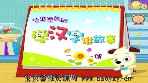 全能宝宝汉字启蒙基础篇(60节)哈利学前班(3.34G高清视频)百度网盘