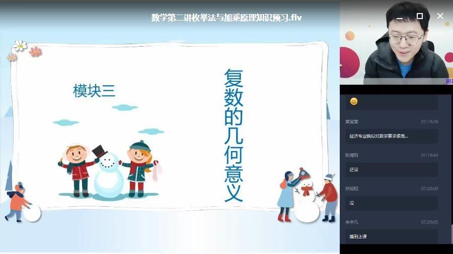 2020寒【学而思】高二数学寒假目标 王侃