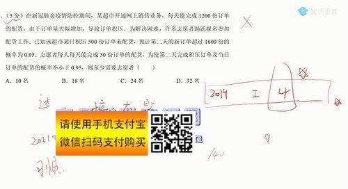 2021宋超数学(37.9G高清视频)百度网盘