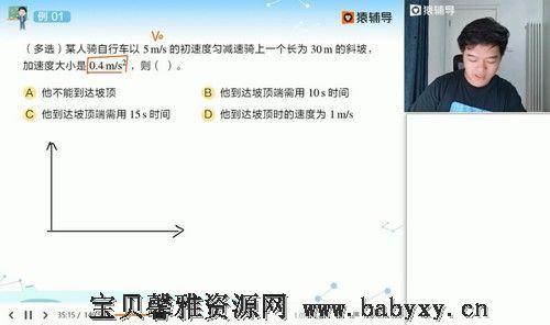 猿辅导2022高考高三物理李搏a+暑假班(完结)(21.3G高清视频)百度网盘