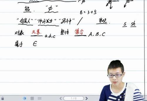质心30天学完高中数学(标清视频)百度网盘