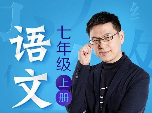 《名师郦波的语文启蒙课七年级(上)》MP3格式音频 百度网盘下载