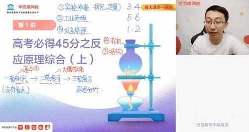 2021寒假高三郑慎捷化学目标985直播班(完结)(5.01G高清视频)百度网盘