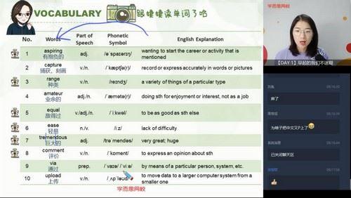 学而思2020暑期高一王捷英语目标清北(完结)(2.28G高清视频)百度网盘