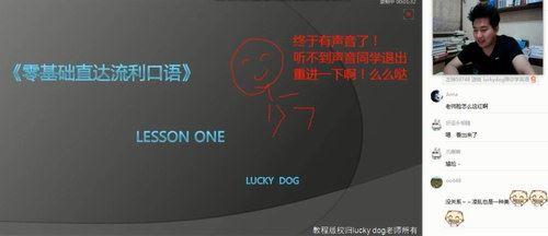 沪江网校luckydog老师零基础直达流利口语(6.09G高清视频打包)