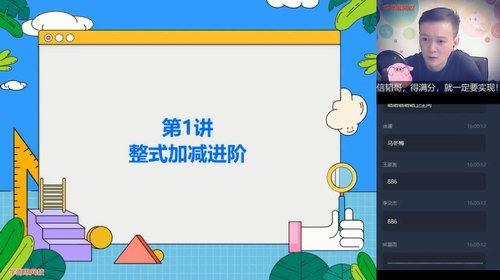 2020年学而思秋季朱韬初一数学直播目标班全国版(高清视频)百度网盘