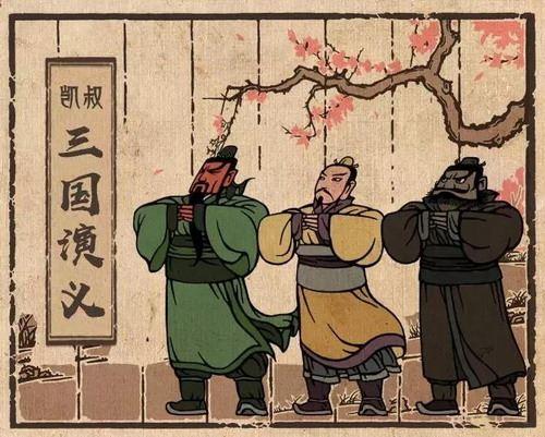 凯叔三国演义320集全 附彩蛋+歇后语+三国名人小传 百度网盘
