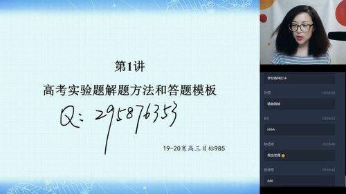 2020寒假高三周云生物高考目标985班(2.67G高清视频)百度网盘