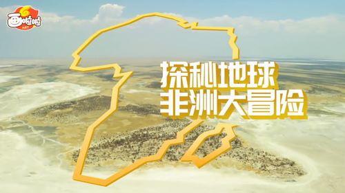 非洲大冒险 小灯塔系列(视频全)百度网盘