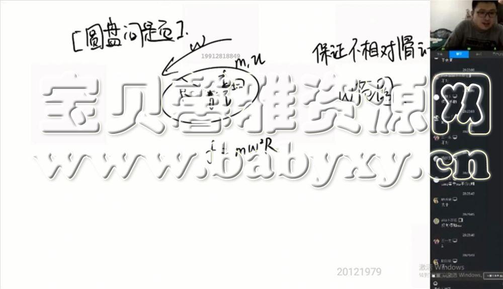 备考2021乐学李玮物理第二阶段(高清视频)百度网盘
