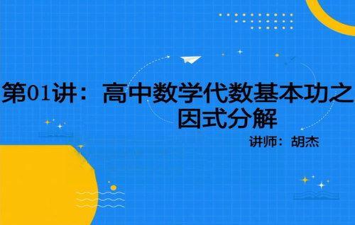 2021胡杰代数基本功(9.33G高清视频)百度网盘