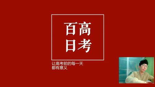 有道精品课2021高考李楠物理二轮清北班(10.6G高清视频)百度网盘