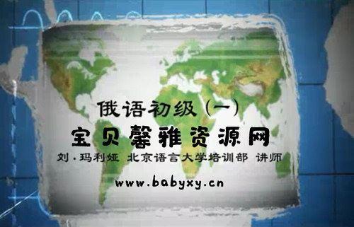 北京语言大学刘·玛利娅俄语初级视频教程( 133讲标清视频)百度网盘