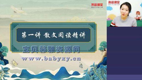 高途课堂赵颖初二语文2020寒假班(29.6G高清视频)百度网盘