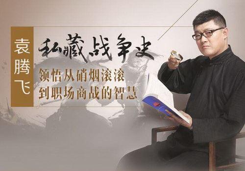 袁腾飞百战奇谋(完结)mp3音频 百度网盘
