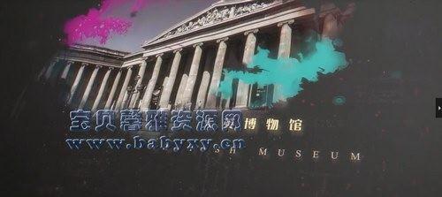 芝麻学社博物馆之四大博物馆(完结)(高清视频)百度网盘