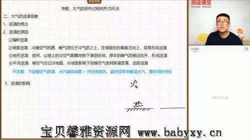 高途2022高考高三地理林萧暑假班新教材(3.37G高清视频)百度网盘