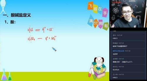 学而思2021寒假初三陈谭飞化学中考目标班(完结)(2.45G高清视频)百度网盘