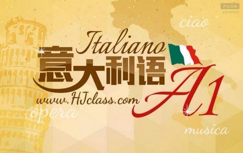 意大利语A1(10.0G)百度网盘